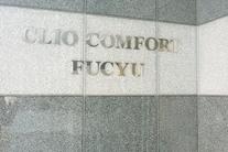 クリオコンフォート府中(CLIOCONFORTFUCHU)